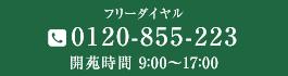 フリーダイヤル0120855223 開苑時間 9:00〜17:00